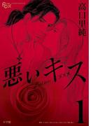 【全1-4セット】悪いキス