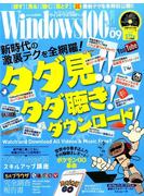 Windows 100% 2016年 09月号 [雑誌]
