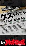 by Hot-Dog PRESS ゲス(不倫)られたらどうする!? どうなる? ~実行すべき7つの方策~(Hot-Dog PRESS)