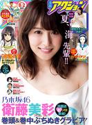漫画アクション 2016年8/2号(アクションコミックス)