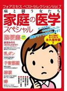 フォアミセス ベストセレクション 2016年Vol.7 病と闘う女たち 家庭の医学スペシャル!!