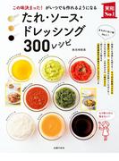 たれ・ソース・ドレッシング300レシピ