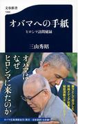 オバマへの手紙 ヒロシマ訪問秘録
