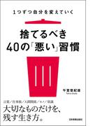 【期間限定価格】捨てるべき40の「悪い」習慣