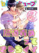 b-boyキューブ2016年8月号 特集「尿道責めってきもちイイ」(b-boyキューブ)