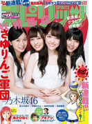 週刊ビッグコミックスピリッツ 2016年36号(2016年8月1日発売)