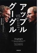 アップルvs.グーグル―どちらが世界を支配するのか―(新潮文庫)(新潮文庫)