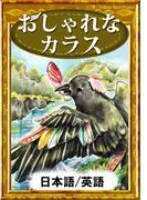おしゃれなカラス 【日本語/英語版】