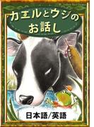 カエルとウシのお話し 【日本語/英語版】