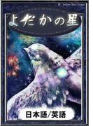 よだかの星 【日本語/英語版】