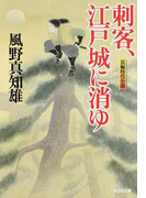 刺客、江戸城に消ゆ 長編時代小説