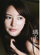 璃子 愛しい女