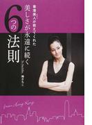 香港美人が教えてくれた美しさが永遠に続く6つの法則