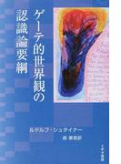 ゲーテ的世界観の認識論要綱 特にシラーに関連させて同時にキュルシュナー「ドイツ国民文学」中の『ゲーテ自然科学論集』別巻として