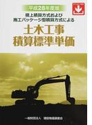土木工事積算標準単価 積上積算方式および施工パッケージ型積算方式による 平成28年度版