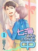 【1-5セット】七海くんのスカートの中(MIKE+comics)