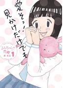 【全1-2セット】るみちゃんの恋鰹(ビッグコミックス)