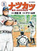 【全1-2セット】ナツカツ 職業・高校野球監督(ビッグコミックス)