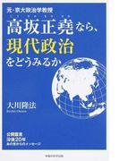 元・京大政治学教授高坂正堯なら、現代政治をどうみるか 公開霊言没後20年あの世からのメッセージ