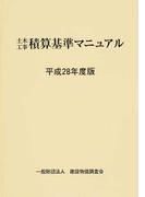 土木工事積算基準マニュアル 平成28年度版