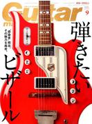 Guitar magazine (ギター・マガジン) 2016年 09月号 [雑誌]