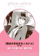 魔法少年あまち☆カナメ (4)