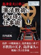 【期間限定価格】島津家久に学ぶ「軍法戦術に妙を得る仕事術」