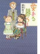 愛ある暮らし(Next comics(ネクストコミックス))