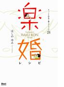 楽婚レシピ~オットと仲良く暮らすレシピ24~(Next comics(ネクストコミックス))