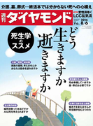 週刊ダイヤモンド 2016年8月6日号