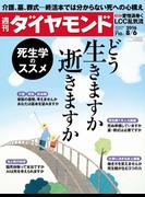 週刊ダイヤモンド 2016年8月6日号 [雑誌]
