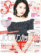 Seventeen 2016年9月号