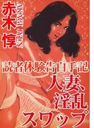 読者体験告白手記 人妻、淫乱スワップ(3)(アネ恋♀宣言)