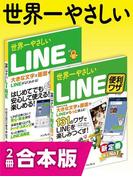 世界一やさしいLINE&LINE便利ワザ 合本版(世界一やさしい)