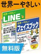 【無料版】世界一やさしいLINE&フェイスブック 合本版(世界一やさしい)