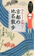 碁盤の目には謎がいっぱい! ほんとうは怖い 京都の地名散歩(京都しあわせ倶楽部)