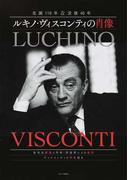 ルキノ・ヴィスコンティの肖像 生誕110年&没後40年