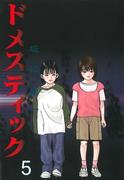 ドメスティック 5巻(芳文社コミックス)