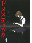ドメスティック 4巻(芳文社コミックス)