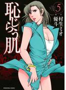 恥じらう肌 5巻(芳文社コミックス)