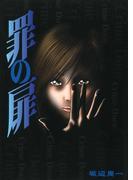 罪の扉(芳文社コミックス)
