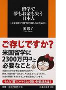 留学で夢もお金も失う日本人 大金を投じて留学に失敗しないために