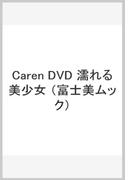 Caren DVD 濡れる美少女