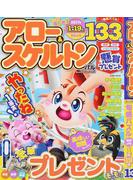 アロー&スケルトンパルBest Selection Vol.18
