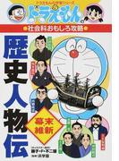 歴史人物伝 幕末・維新 (ドラえもんの学習シリーズ)