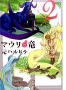 マウリと竜 2 (BE×BOY COMICS DELUXE)