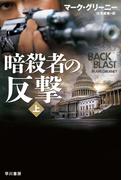 【全1-2セット】暗殺者の反撃