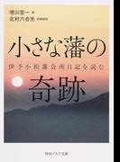 小さな藩の奇跡 伊予小松藩会所日記を読む