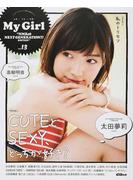 My Girl vol.13 NMB48 NEXT GENERATION!!!EDITION