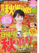 関西秋Walker 2016